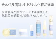 やんべ皮膚科オリジナル化粧品通販
