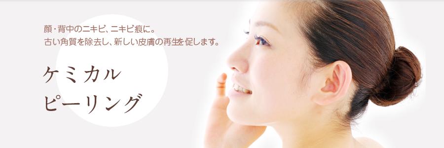 顔・背中のニキビ・ニキビ痕に。古い角質を除去し、新しい皮膚の再生を促します。ケミカルピーリング