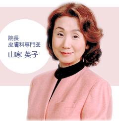院長 皮膚科専門医 山家 英子